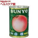 サンヨー サンヨー 国産白桃 2つ割り(425g)