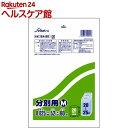 セイケツ ゴミ袋 分別用 M (20〜25L) 透明 SA-20(20枚入)