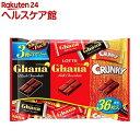 ガーナ&クランキー シェアパック(36枚入)【ガーナチョコレ...