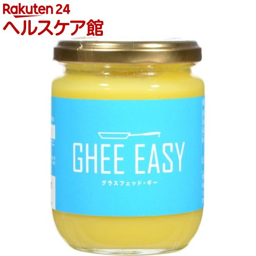 ギーイージー グラスフェッド・ギー(200g)【GHEE EASY(ギー・イージー)】【送料無料】