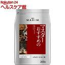 マキシムレギュラーコーヒーマスターおすすめのモカブレンド(260g)【マキシム(MAXIM)】