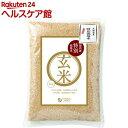 オーサワ 特別栽培米 玄米 北海道産(2kg)【オーサワ】