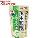 茂木和哉 つけおき洗剤 シミ抜き漂白用 C00253(400...