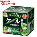 山本漢方 ケール粉末 100% 青汁 スティックタイプ(3g...