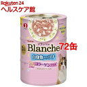 キャネット ブランシェ 白身魚入りツナ(70g*3缶*24コセット)【キャネット】【送料無料】