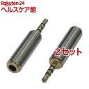 変換名人 AVプラグ 3.5mm(メス) to 2.5mm(オス)4極 AV/35J-25PT(1コ入 2コセット)【変換名人】