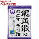 龍角散ののどすっきり飴 カシス&ブルーベリー(75g)【13_k】【龍角散】
