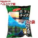 【訳あり】ポテトチップス 知床編 うす塩味*12コ(70g12コセット)