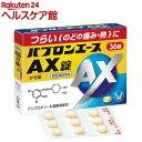 【第(2)類医薬品】【訳あり】パブロンエースAX錠(セルフメディケーション税制対象)(36錠)【パブロン】