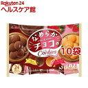 なめらかチョコのクッキー(24枚入*10袋セット)