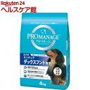 プロマネージ 成犬用 ミニチュアダックスフンド専用(4kg)【プロマネージ】【送料無料】