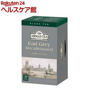 アーマッド デカフェ アールグレイ(2g*20包)【アーマ