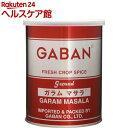 ギャバン 業務用 ガラムマサラ(200g)【ギャバン(GABAN)】