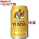 サッポロ エビスビール ヱビス(350ml*96本セット)【ヱビスビール】