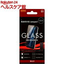 AQUOS R2 compact 液晶保護ガラスフィルム 9H 光沢 ソーダガラス(1枚)