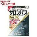 【第2類医薬品】サロンパスEX(セルフメディケーション税制対...