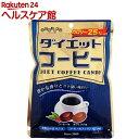 ダイエットコーヒー(76g)【扇雀飴本舗】