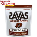 ザバス ウェイトダウン チョコレート風味 50食(1050g)【zs04】【ザバス(SAVAS)】