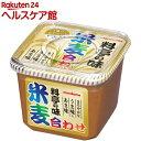 マルコメ 料亭の味 米麦合わせ だし入り(650g)【料亭の味】