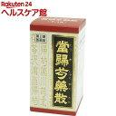 【第2類医薬品】クラシエ当帰芍薬散錠(180錠)【クラシエ漢...