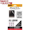 レイ・アウト iPhone6 PLus 光沢指紋防止フィルム RT-P8F/A1(1枚入)【レイ・アウト】