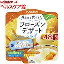 ブルボン 凍らせて食べる フローズンデザート マンゴーヨーグルト味(125g*48個セット)【ブルボン】