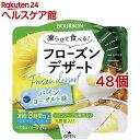 ブルボン 凍らせて食べる フローズンデザート パインヨーグルト味(125g*48個セット)【ブルボン】