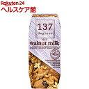 ウォールナッツミルク 180ml