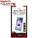 HUAWEI nova Lite 2 液晶保護フィルム 指紋防止 高光沢 RT-HNL2F/C1(1枚入)【レイ・アウト】