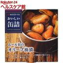 【訳あり】おいしい缶詰 ムール貝のオリーブ油漬(90g)【おいしい缶詰】