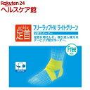 フリーラップHV ライトグリーン フリー 6445(1枚入)【DAIYA】