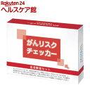 がんリスクチェッカー(1セット)【送料無料】