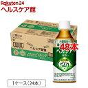 ヘルシア緑茶(350mL*24本入*2コセット)【ヘルシア】[48本 花王 ヘルシア 特定保健用食品 トクホ お茶 特保]【送料無料】