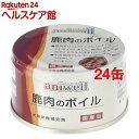 アニウェル 鹿肉のボイル(85g*24コセット)【アニウェル】