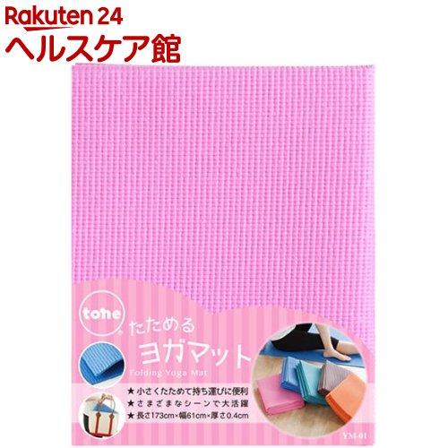 トーン たためるヨガマット ピンク YM-01(1コ入)【トーン(tone)】