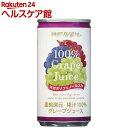 神戸居留地 グレープ100%(185g*30本入)