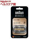 ブラウン シェーバー シリーズ9 網刃・内刃一体型カセット シルバー F/C92S(1コ入)【ブラウン(Braun)】
