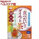 【訳あり】DHC 食べたい時のダイエット茶 レモンティー(6...