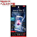 HUAWEI nova Lite 2 液晶保護フィルム 5H 衝撃吸収 ブルーライトカット RT-HNL2FT/S1(1枚入)【レイ・アウト】