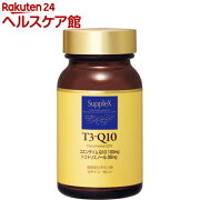 資生堂 サプレックス T3‐Q10(90粒)【サプレックス】【送料無料】