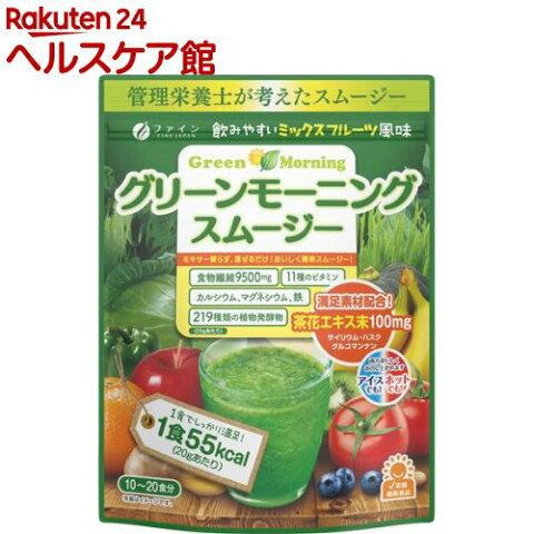 グリーンモーニングスムージー(200g)【ファイン】