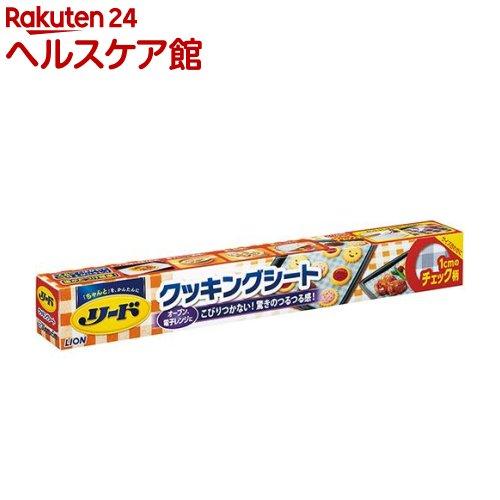 リード ヘルシークッキングシート 大(30cm*5m)【リード】
