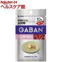 ギャバン ピンクペパー ミニパック(0.6g)【ギャバン(GABAN)】