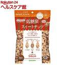 ロカボスタイル 低糖質スイートナッツ(25g*7袋入)