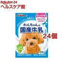 ドギーマン わんちゃんの国産牛乳(200mL*24コセット)【ドギーマン(Doggy Man)】