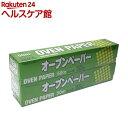 オーブンペーパー 漂白 30cm 50m(2本組)【アルファミック】