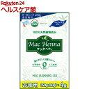 マック ヘナ ハーバルヘアトリートメント インディゴブルー((50g 50g) 4袋入)【マック ヘナ】