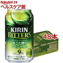 キリンチューハイ ビターズ 皮ごと搾りレモンライム(350mL*48本セット)