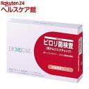 デメカル ピロリ菌検査(1セット)【デメカル】【送料無料】