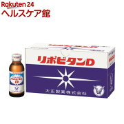 大正製薬 リポビタンD(100mL*10本入)【リポビタン】